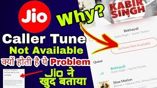 Why jio tune is not available || jiosaavn me kuch song ki Caller tune unavailable kyu hoti hai