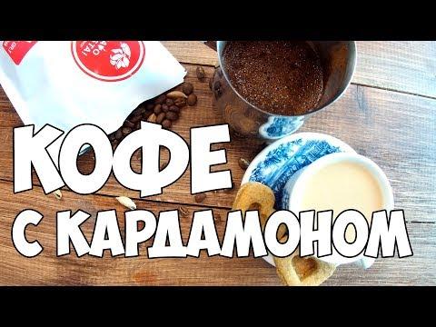 КОФЕ С КАРДАМОНОМ | Katya BivKen-ШЕФ