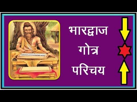 #Brahman #Vanshawali - #Bharadwaj #Gotra ka Parichay ...??????????