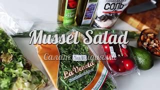 Mussel salad Салат с мидиями