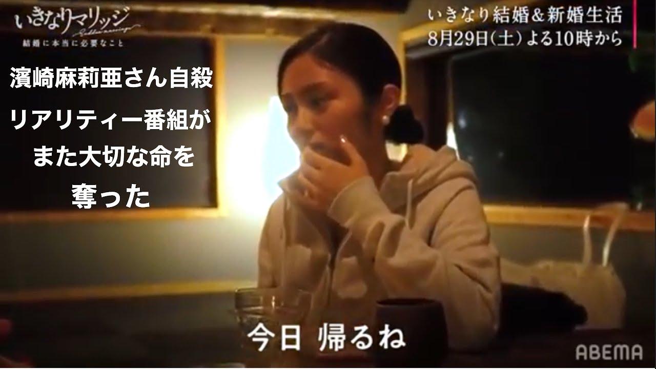自殺 莉亜 濱崎 麻 「いきマリ」濱崎麻莉亜さん急死 〝異変〟から10日…「夫」も気付かなかったワケ