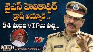 వైయస్ హెలికాఫ్టర్ క్రాష్ అయ్యాక ఎదుర్కున్న సవాల్ | Warangal CP Ravinder | YSR | NTV