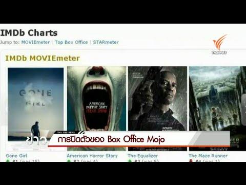 การปิดตัวของ Box Office Mojo