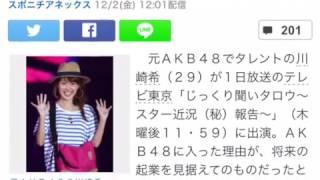 元AKB48でタレントの川崎希(29)が1日放送のテレビ東京「じっ...
