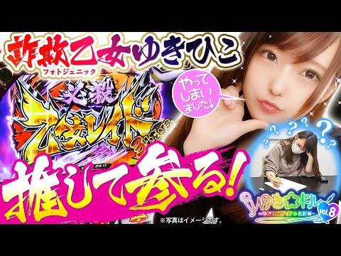 ゆき☆ドル vol.8