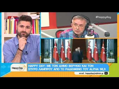 Ο Δήμος Βερύκιος στο happy day 07/03/18