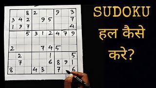 Sudoku हाल कैसे करे? || Sudoku solving shortcut trick - Explained in Hindi