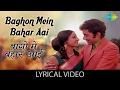 Baghon Mein Bahar Aai with lyrics| बाघों में बहार आई के बोल| Mome ki Gudiya| Lata Mangeshkar|Tanuja