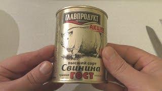 Свинина тушёная высший сорт (Главпродукт) - консервный обзор