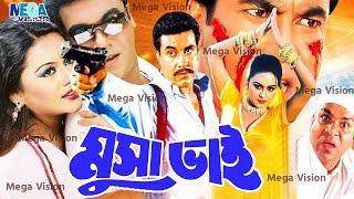Action Cinema I মুসা ভাই | Musa Bhai | Manna | Nodi | Misha Sawdagar | Megavision Cinema 2020