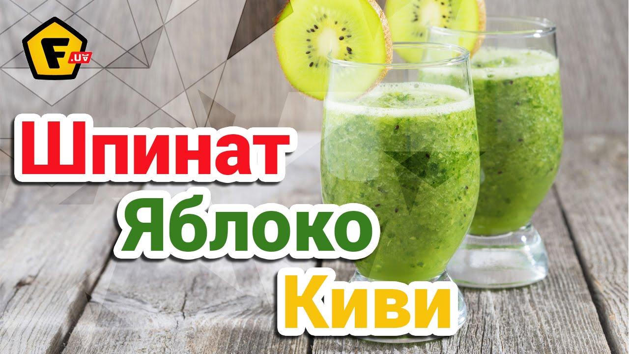 ПОЛЕЗНЫЙ КОКТЕЙЛЬ ✶ Легкий Рецепт ✶ Коктейль из шпината и киви