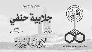 التمثيلية الإذاعية׃ جلابية حنفي