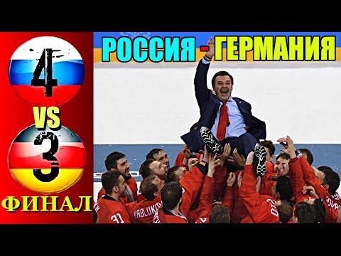 Олимпиада 2018 Хоккей. Россия - Германия 4 : 3 Золотой Финал.