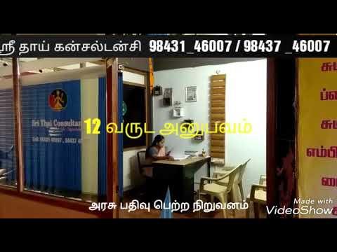 Sri Thai Home Care, Pollachi, Coimbatore
