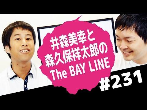 井森美幸と森久保祥太郎の The BAY LINE!ウエストランドのぶちラジ!2016.9.29