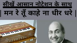 Man re tu kahe na dheer .. Tutorial   Harmonium Piano Tutorial   Mohd. Rafi   Lesson with Notation  