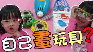 自己畫玩具♡開箱日:神奇3D列印筆♡ 指尖陀螺、機器人、花、戒指、眼鏡、3Doodler Start 自己DIY
