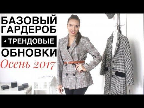 Базовый и трендовый гардероб на осень ✓Модные обновки одежды и аксессуаров