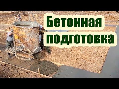 БЕТОННАЯ ПОДГОТОВКА ПОД ЛЕНТОЧНЫЙ ФУНДАМЕНТ ИЗ ФБС БЛОКОВ