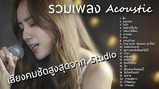 รวมเพลง Acoustic เศร้าๆ เพราะๆ เสียงคมชัด ไฟล์ Lossless จากห้องอัด ZaadOat Studio