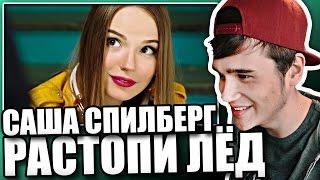 Реакция на клип Саша Спилберг - Растопи Лёд