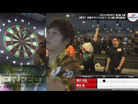 津村友弥 vs 青池鴻男子予選ラウンドロビン R2組 第3試合2019 PERFECT 第2戦 大阪