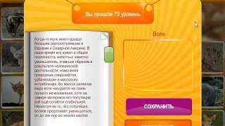"""В мире животных 71, 72, 73, 74, 75 уровень. Игра """"В мире животных"""" в Одноклассниках."""