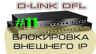 Как заблокировать внешние ip-подключения на Dlink DFL 260E/860E/1660/2560 cмотреть видео онлайн бесплатно в высоком качестве - HDVIDEO