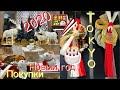 Шопинг в Токио🏃🏼♀️ Предновогодняя суета🎄 Меню*Сладости*Посуда*  Что едят в Японии на Новый Год 🎉