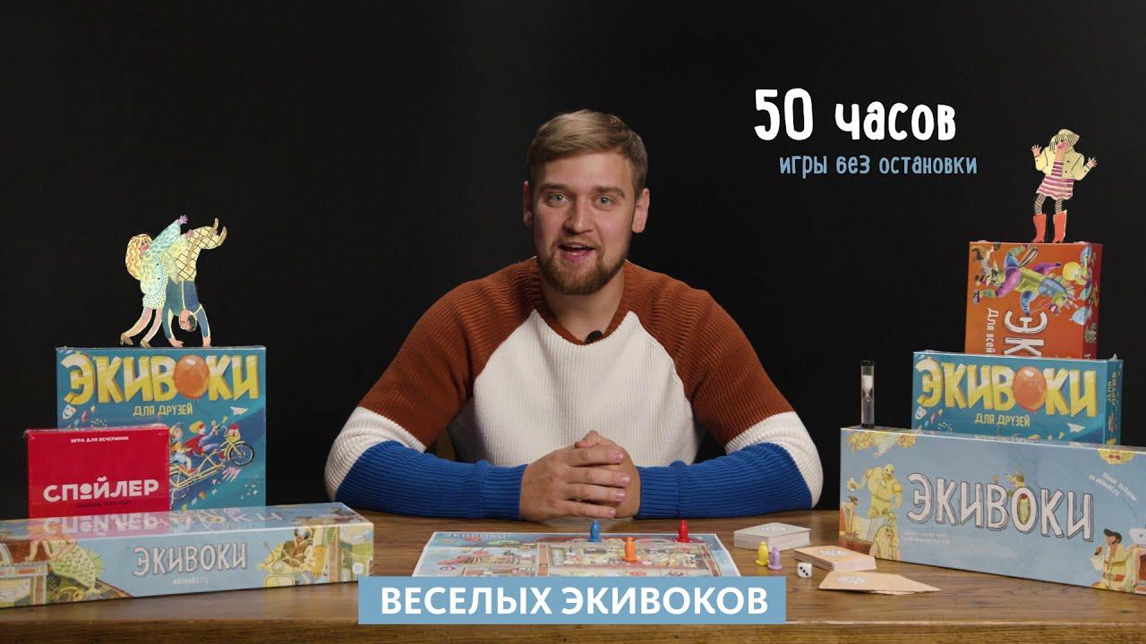 """ИГРА """"ЭКИВОКИ"""" (второе издание)"""