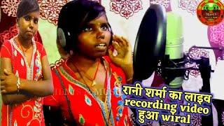@Song making time@Singer Rani Sharma and Lakhbindar kumar lakhan ka live recording video@