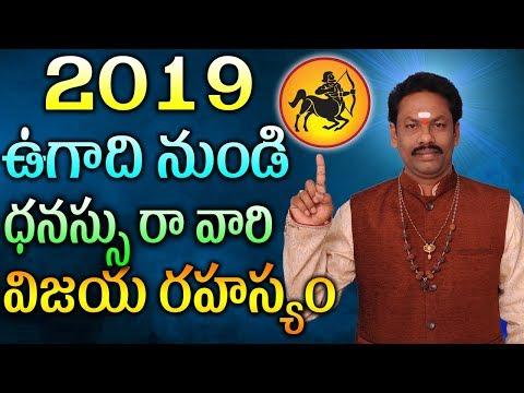 2019 р░Йр░Чр░╛р░жр░┐ р░ир▒Бр░Вр░бр░┐ р░жр░ир▒Бр░╕р▒Н р░░р░╛р░╢р░┐ р░╡р░╛р░░р░┐ р░╡р░┐р░Ьр░п р░░р░╣р░╕р▒Нр░пр░В ||JKR Jayam TV |2019 DANUSRASI PHAL ITHAAAALU |||