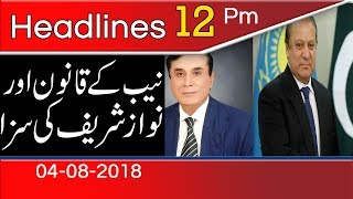 News Headlines | 12:00 PM | 4 August 2018 | 92NewsHD