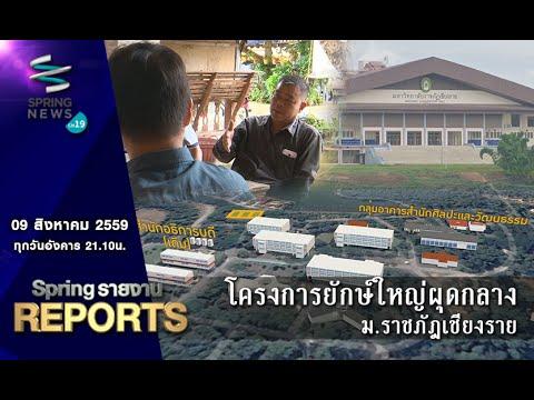 Spring Reports 09/08/59 : โครงการยักษ์ใหญ่ผุดกลาง ม.ราชภัฎเชียงราย