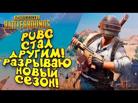 PUBG СТАЛ ДРУГИМ! - ЖАРА ЗА ТОП-1 НА НОВОЙ КАРТЕ! - ЭПИЧНЫЙ Battlegrounds