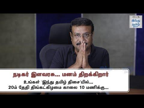 actor-ilavarasu-exclusive-interview-promo-rewind-with-ramji-hindu-tamil-thisai