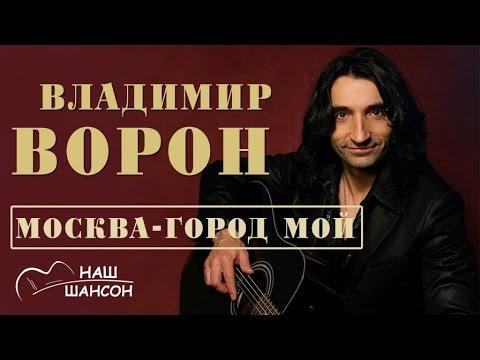 Владимир Ворон - Москва - город мой (Аудио 2017) | Русский шансон