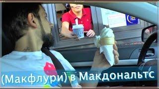 VLOG Вкусное мороженое (Макфлури) в Макдональтс McDonald