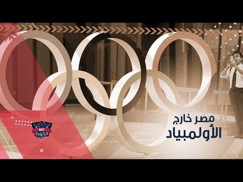 صدمة.. منتخب مصر لرفع الأثقال خارج أولمبياد طوكيو 2020 وبطل العالم يعلن الاعتزال  - 16:58-2019 / 12 / 5