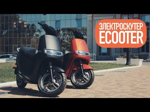 Обзор электроскутера Ecooter E2L. ТОП!