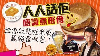 [窮L遊記·期間限定篇] #36 人人話佢唔識煮嘢食 但係佢整咗老麥最好食嘅包!