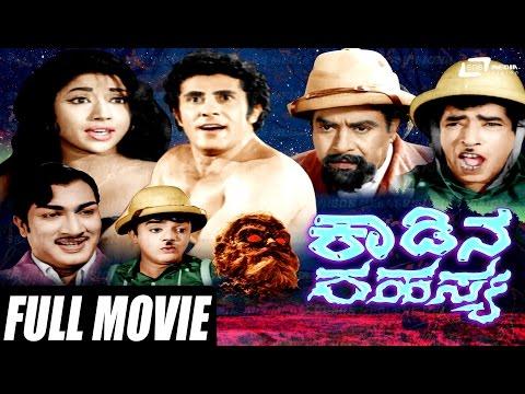 Kadina Rahasya – ಕಾಡಿನ ರಹಸ್ಯ| Kannada Full HD Movie | FEAT. Yashraj , Sudarshan