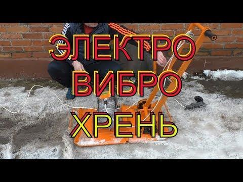 Подарки для ХАЛЯВЩИКА! Электро ВИБРОПЛИТА от завода ВИБРОМАШ=  уплотнение без БЕНЗИНА И ВЫХЛОПА!