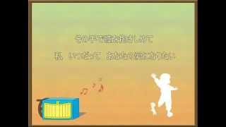 愛少女ポリアンナ物語のエンディングテーマ、 「愛になりたい」のコピー...