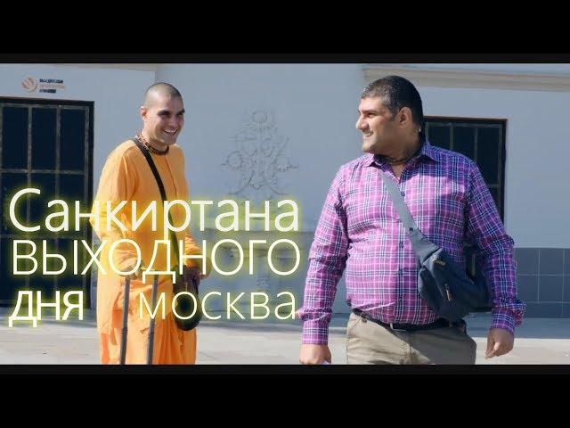 Санкиртана Выходного дня Москва