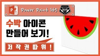 파워포인트 (Power point) 365 강의 #039 수박 아이콘&픽토그램 만들기!