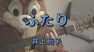 「井上苑子」さんの「ふたり」を弾き語り用にギター演奏したコード付き...