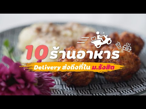 10 ร้านอาหาร Delivery ส่งถึงที่ใน ม.รังสิต