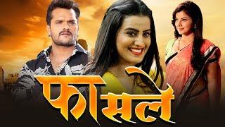 Fasle -फासले | Khesari Lal Yadav, Akshara Singh,Smriti Sinha | Bhojpuri Ki Sabse Hit Movie 2020
