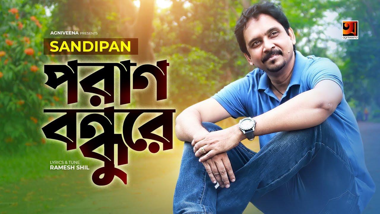 Poran Bondhure | পরান বন্ধুরে | Sandipan | Bangla Folk Song 2021 | All Time Hit Bangla Song
